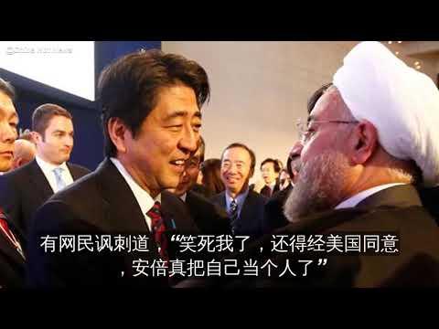 """伊朗回应日本调解人角色,""""安倍先生,你怎么能相信一个战犯"""""""