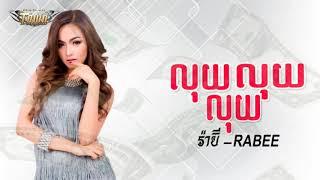 បទ  លុយលុយលុយ   Rabee,luy luy luy,khmer new song