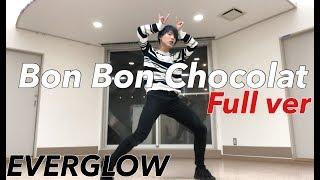 EVERGLOW (에버글로우) - 봉봉쇼콜라 (Bon Bon Chocolat) Full Dance Cover 【Boy ver】