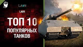 ТОП 10 популярных танков - от Lavr