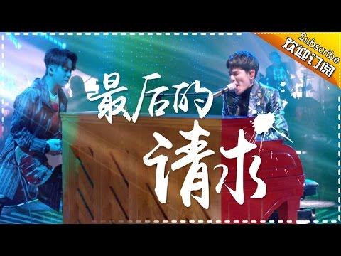 狮子合唱团秀新歌《最后的请求》 -《歌手2017》第10期 单曲The Singer【我是歌手官方频道】