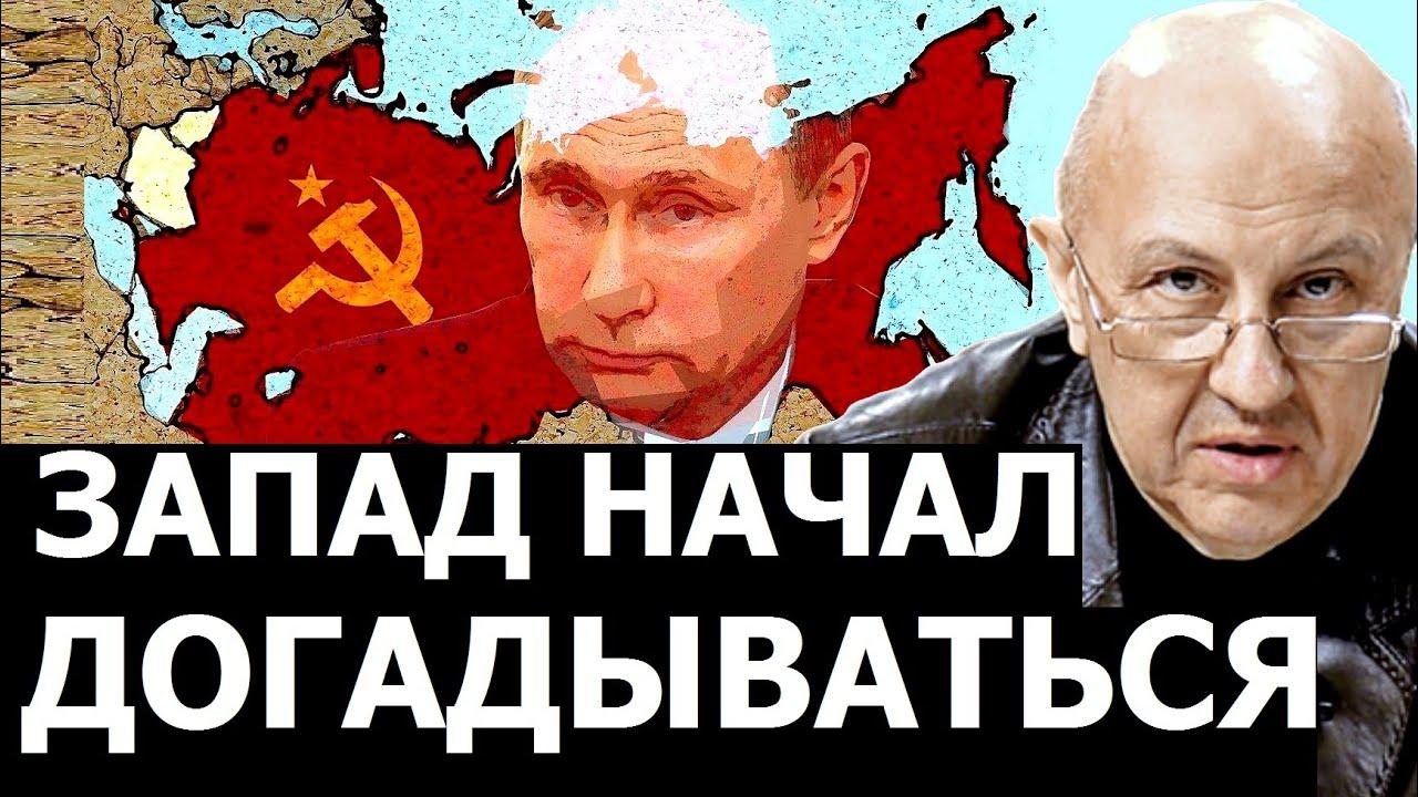 Запад хочет знать, какая Россия ждёт их в будущем