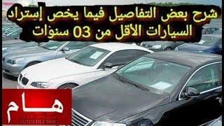 شرح بعض التفاصيل فيما يخص إستراد السيارات الأقل من  ...