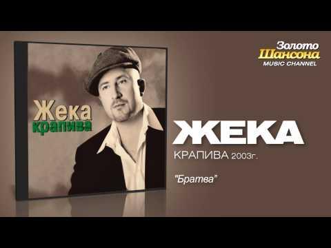 Жека - Братва (Audio)