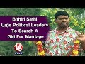 Bithiri Sathi wants political leaders to find him a girl; Teenmaar News