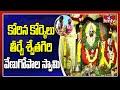 కోరిన కోర్కెలు తీర్చే శ్వేతగిరి వేణుగోపాల స్వామి   Swethagiri Venugopala Swamy   hmtv