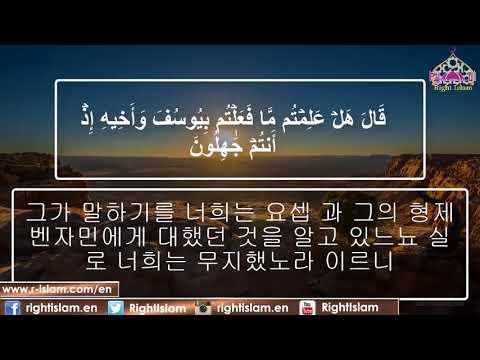 مقطع من سورة يوسف - مترجم للغة الكورية