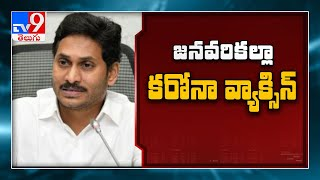 Corona vaccine in January!: CM Jagan key comments..