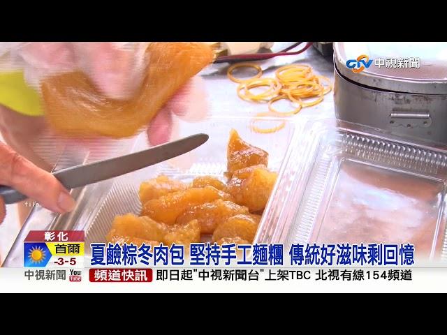 """鹿港""""肉包伯""""走了!享壽84歲 傳統口味吃不到了"""