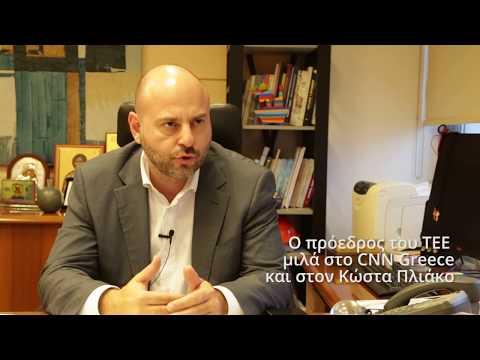 Γ. Στασινός, πρόεδρος ΤΕΕ trailer