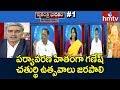 Debate on Eco friendly Ganesh Chaturthi Celebrations | Swatantra Bharatam#1 | hmtv Telugu News