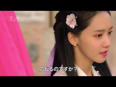 「王は愛する」DVD-BOX1&2発売決定!