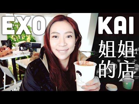 EXO金鍾仁KAI姐姐的超 Q 咖啡店 KAMONG / 카몽