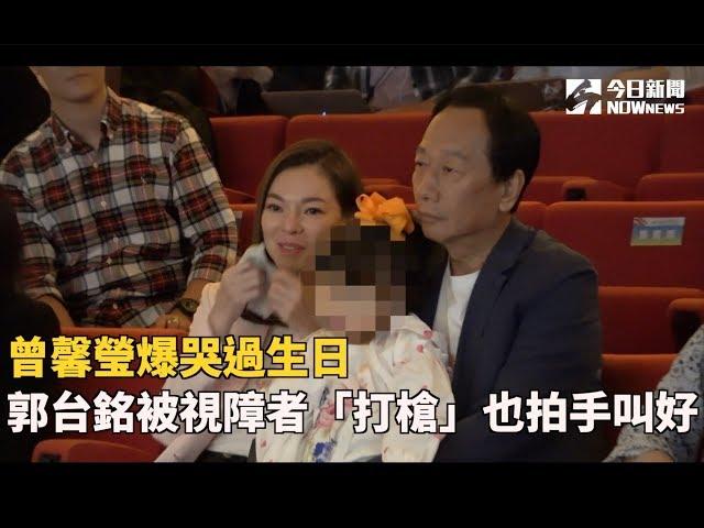 曾馨瑩爆哭過生日 郭台銘被視障者「打槍」也拍手叫好