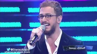 سعد لمجرد واهاب امير- مال حبيبي مالو- البرايم 3- ستار اكاديمي 11     -