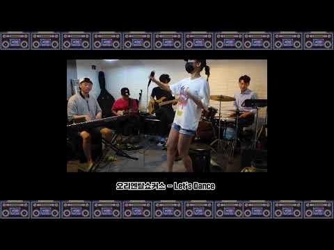 [오리엔탈쇼커스 Oriental Showcus] Let's Dance 합주 공개