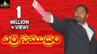Erra Samudram Telugu Full Movie | Narayana Murthy | Sri Balaji Video