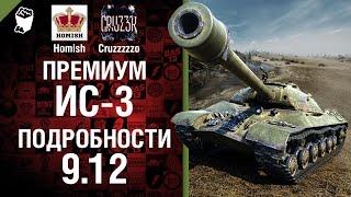 Премиум ИС-3 и подробности 9.12 - Будь готов! - Легкий Дайджест №91