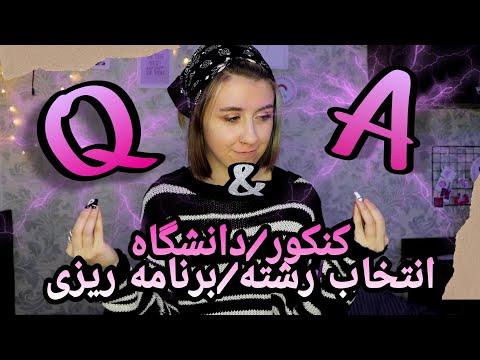 Q&A UNIVERSITY/KONKOUR I سولات شما راجب کنکور و تجربیات من!!!