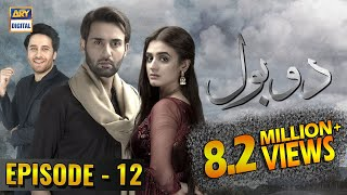 Do Bol Episode 12 | 9th April 2019 | ARY Digital [Subtitle Eng]