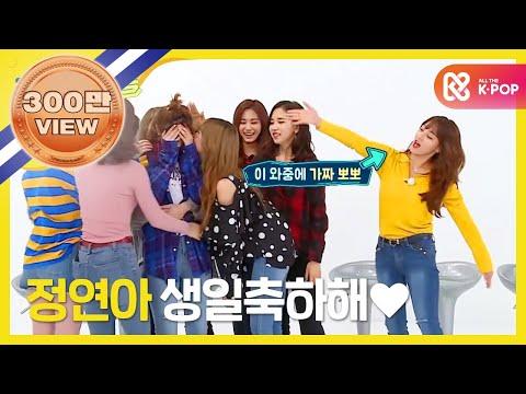 (Weekly Idol ウィクリアイドル EP.327) トワイス We Love You JUNGYEON!! [트둥이 뽀뽀단! 뽀뽀세례식 현장]