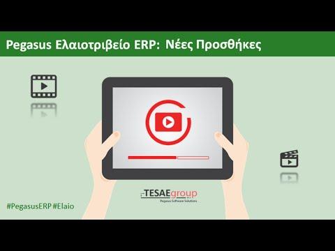 Νέες προσθήκες στο πρόγραμμα ελαιοτριβείου - Pegasus Elaio ERP StartUp