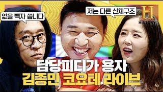 비방무쌍 찍은 김종민 코요테 라이브, 라이브여포 빽가의 대활약 [뇌피셜 라이브]
