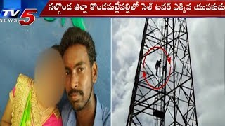 Man Climbs Cell Tower for Lover In Nalgonda District..