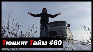 Тюнинг Тайм #60: Тестируем УАЗ