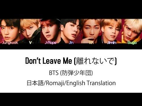 (日本語字幕) BTS (防弾少年団) 'Don't Leave Me' (Color coded Lyrics Kan/Rom/Eng) (Full Version)