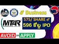 ISRO, DRDO తో Business చేసే MTAR TECHNOLOGIES IPO ANALYSIS