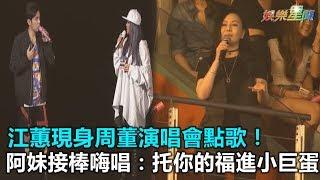 江蕙現身周董演唱會點歌!阿妹接棒嗨唱:托你的福進小巨蛋|三立新聞網SETN.com