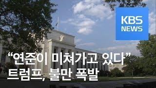 """트럼프 """"연준 미쳤다"""" 불만 폭발…독립성 훼손 논란 / KBS뉴스(News)"""