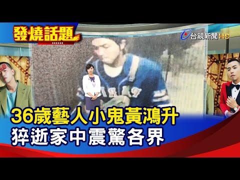 36歲藝人小鬼黃鴻升 猝逝家中震驚各界【發燒話題】-20200916