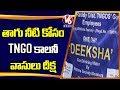 TNGOs Colony Gachibowli Residents Protest For Drinking Water   V6 Telugu News