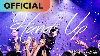 陳忻玥 Vicky Chen -【Hands Up】Official MV
