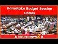 Karnataka Rumble: Karnataka budget session chaos; will JDS-Congress alliance stand?
