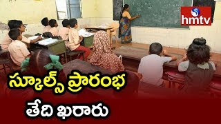 AP govt announces reopening date for schools..