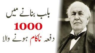Thomas Edison biography in Urdu Hindi   who is Thomas Edison