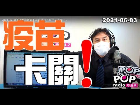 2021-06-03【POP撞新聞】黃暐瀚談「疫苗、卡關!」
