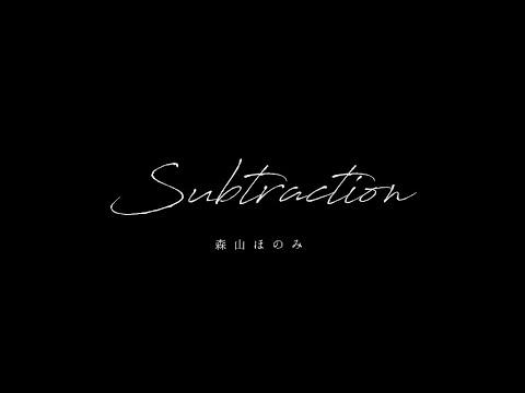 森山ほのみ - Subtraction Acoustic ver. -