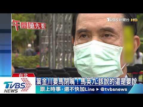 楊志良批「不適合當總統」馬:他現在才知道嗎