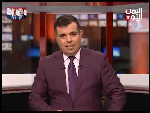 قناة اليمن اليوم - نشرة الثالثة والنصف 13-06-2019