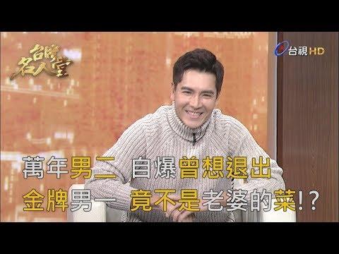 台灣名人堂 2019-03-31 演員 王傳一