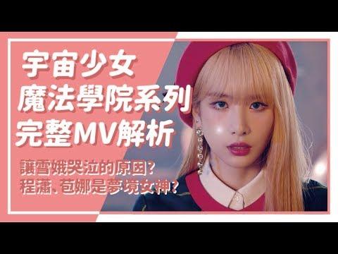 CH/ENG SUB) 雪娥眼淚的秘密?宇宙少女《SAVE ME, SAVE YOU》MV中的彩蛋與完整故事解析 // KPOP MV EXPLAINED