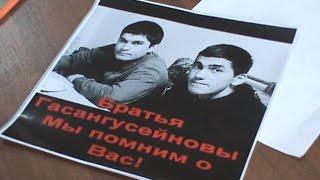 """Следствие нe допускает адвокатов ПЦ """"Мемориал"""" к делу братьев Гасангусейновых"""