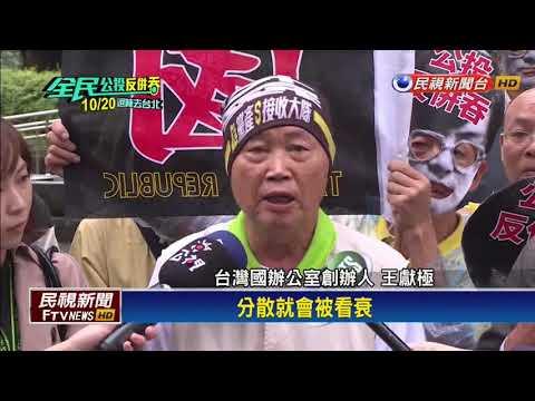 民進黨高雄另辦遊行 王獻極:力量分散會被看衰-民視新聞