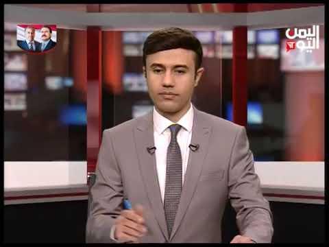 قناة اليمن اليوم - نشرة الثامنة والنصف 12-11-2019