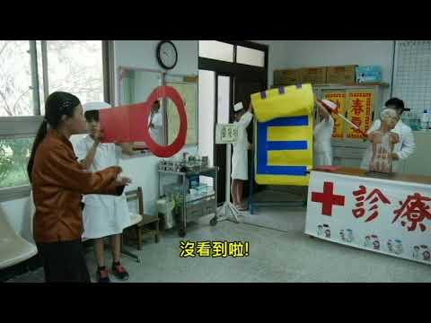 105我家藥健康親子短劇第四名-新北市山佳國小 正確用藥宣導