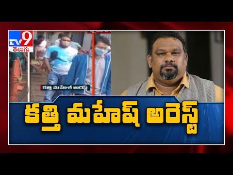 Cyber crime police arrest movie critic Kathi Mahesh